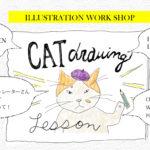 猫のイラストを描いてオリジナルステッカーを作ろう!プロが教えるお絵描きレッスンワークショップ