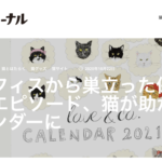 猫ジャーナルさんでカレンダーをご紹介いただきました