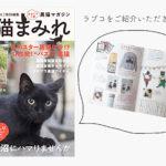 「黒猫まみれ」にラブコCATSが登場!