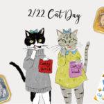 222猫の日ギフトができました