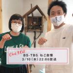 TBS-BS 「ねこ自慢」出演決定!