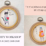 【WORKSHOP】小さな刺繍の会